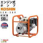 工進 KOSHIN エンジンポンプ ウォーターポンプ SEH-50V 4サイクルエンジン