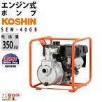 【送料無料】工進/KOSHIN エンジンポンプ ウォーターポンプ 水ポンプ / SEM-40GB / 最大吐出量350L/分 4サイクルエンジン / 給水ポンプ 汲み上げ 水換え 吸水