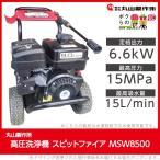 丸山製作所 スピットファイア MSW8500 洗浄機 洗車機