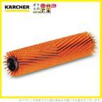 ケルヒャー BR用ローラーブラシ 350mm 凹凸両面 オレンジ 1 4.037-037.0