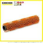 ケルヒャー BR用ローラーブラシ 532mm 凹凸両面 オレンジ 1 6.906-978.0