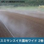 住化農業資材 灌水チューブ 露地 スミサンスイR露地ワイド WB8101 100M×2巻 100Mまで均一散水 潅水チューブ 灌水チューブ 散水チューブ 潅水 灌水