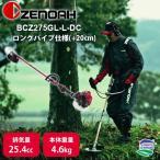 送料無料 ゼノア ZENOAH 刈払機 BCZ275GL-L-DC 966798127 ループ