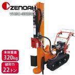 送料無料 ゼノア 薪割機 VHSC-II9922GX 970077103