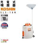 工進 KOSHIN 電動 噴霧器 充電式 SLS-10N 10Lタンク 霧仙人 背負い式 リチウムイオン バッテリー レクモ ボクらの農業EC