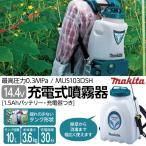 マキタ makita 充電式噴霧器 MUS103DSH バッテリー・充電器つき
