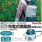 マキタ / makita 充電式噴霧器 本体のみ MUS052DZ