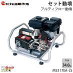 丸山製作所 エンジン セット動噴 MS315EA-LS 358543 吸水量20L/分 噴霧器 噴霧機 持ち運び レクモ ボクらの農業EC