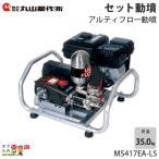丸山製作所 エンジン セット動噴 MS415EA-LS 358544 吸水量30L/分 噴霧器 噴霧機 持ち運び レクモ ボクらの農業EC