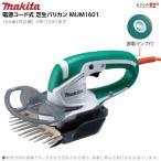 マキタ 電源コード式 芝生バリカン MUM1601 電動 芝刈
