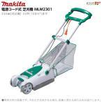 マキタ 電源コード式 芝刈機 MLM2301 電動 芝刈り機