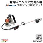 共立 背負式 エンジン式 刈払機 RME2630LT 草刈り機 KIORITZ レクモ ボクらの農業