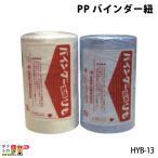 PPバインダー紐 HYB-13  6巻(レクモ ボクらの農業)