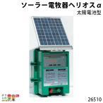 ソーラー電牧器 ヘリオスα 太陽電池型 26510 電柵用品 畜産用品 酪農用品 レクモ ボクらの農業
