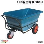 FRP製三輪車 300リットル 47120 三輪車 3輪車 運搬車 FRP製 飼料運搬車 畜産用品 酪農用品 レクモ ボクらの農業