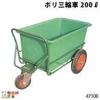 ポリ製三輪車 200リットル 47100 三輪車 3輪車 運搬車 ポリ製 飼料運搬車 畜産用品 酪農用品 レクモ ボクらの農業