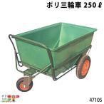 ポリ製三輪車 250リットル 47105 三輪車 3輪車 運搬車 ポリ製 飼料運搬車 畜産用品 酪農用品 レクモ ボクらの農業