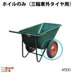 ホイルのみ (三輪車外タイヤ用) 47231 Aタイプ(規格3.25×8) 三輪車 3輪車 運搬車 飼料運搬車 畜産用品 酪農用品 レクモ ボクらの農業