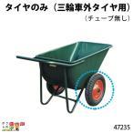 タイヤのみ (三輪車外タイヤ用) (チューブ無し) 47235 Aタイプ(規格3.25×8) 三輪車 3輪車 運搬車 飼料運搬車 畜産用品 酪農用品 レクモ ボクらの農業