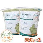 雅虎商城 - 牧草市場 アルファルファ 牧草 1kg (500g×2パック)