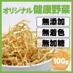 雅虎商城 - マペット健康野菜 無添加青パパイヤ100g お徳用パック(青ぱぱいや)(6)