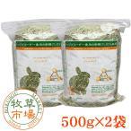 牧草市場 バミューダヘイ 1kg (500g×2パック)