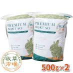 牧草市場 ダイエット 牧草 クレイングラス 1kg (500g×2パック)