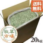 牧草市場 ダイエット 牧草 クレイングラス 20kg