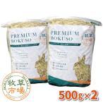 雅虎商城 - 牧草市場 オーツヘイ (スーパープレミアムグレード) 1kg (500g×2パック)