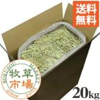 牧草市場 オーツヘイ (スーパープレミアムグレード) 20kg