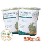 雅虎商城 - 牧草市場 USチモシー 2番刈り 牧草 ソフトタイプ 1kg (500g×2パック)
