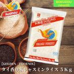 高級 GOLDEN PHOENIX タイ香り米 ジャスミンライス 5kg アジアン食品 お米 料理 外国産 米 タイ米