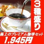 ショッピングお試しセット コーヒー コーヒー豆 送料無料 特上プレミアムコーヒーお試しセット