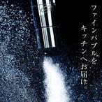 田中金属製作所グループのお店 マイクロナノバブル 蛇口取付 アダプター awawa(アワアワ)