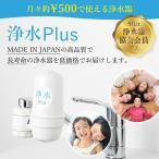 浄水器 蛇口直結型浄水器 長寿命 ランニングコスト 塩素除去 日本製 キッチン用 高性能カートリッジ