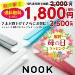 ネコポス送料無料 期間限定特別価格ポイント10倍 おしゃれな毛抜き「NOOK」ヌーク