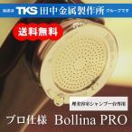 田中金属製作所グループのお店 ボリーナ プロ 理美容室シャンプー台専用 日本のチカラ ボリーナ シャワー※注文殺到につき出荷に4ヶ月程度かかります