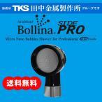 田中金属製作所グループのお店 ボリーナ サイドプロ 理美容室シャンプー台専用 日本のチカラ ボリーナ シャワー※注文殺到につき出荷に4ヶ月程度かかります