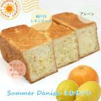 Summerデニッシュ3本セット・デニッシュ食パン ブラッドオレンジピール×瀬戸内レモン×プレーン 1斤サイズ ボローニャ
