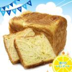 デニッシュ食パン 1.5斤サイズ 瀬戸内レモンピール ボローニャ 期間限定 夏デニ!