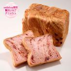 【webshop限定】デニッシュ食パン 贅沢いちご 1.5斤 デニッシュ食パン お取り寄せ おいしい グルメ 贅沢いちごデニッシュ ボローニャ