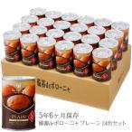 [賞味期限5年6ヶ月!]備蓄deボローニャ24缶セット <プレーン>【1缶/2個入】