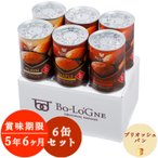 [賞味期限5年6ヶ月!]備蓄deボローニャ6缶セット【1缶/2個入】