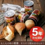 パンの缶詰め 備蓄deボローニャ24缶セット 5年保存