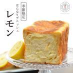 京都祇園ボロニヤはんなり 【夏季限定】レモンデニッシュ1斤