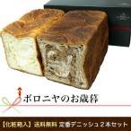 【送料無料】お歳暮ギフトC 定番デニッシュ食パン1.5斤2本セット プレーン1.5斤と5種より1本セレクト