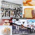 デニッシュ京都祇園ボロニヤ はんなり 【特別限定】酒蔵デニッシュチーズ 1斤