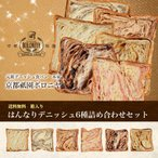 送料無料 ボロニヤの箱入り はんなりデニッシュ6種のスライスセット♪