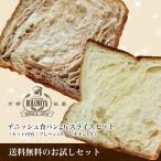 送料無料 お試しセットB デニッシュ食パン2斤スライスセット(セット内容:プレーン1斤、シナモン1斤)