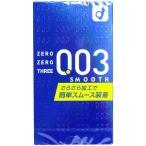 オカモト ゼロゼロスリー003 コンドーム スムースパウダー 10個入☆うすいコンドームを実現!